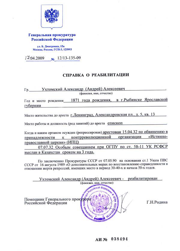 Профессор Черносвитов Евгений Васильевич